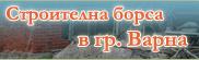 Строителна борса и строителни материали в град Варна